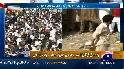 Funny Dance In PTI Jalsa Besham
