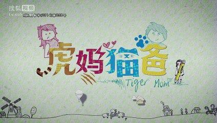 虎媽貓爸 第5集 Tiger Mom Ep 5