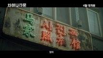 차이나타운 (Chinatown, 2015) 메인 예고편 (Main Trailer)
