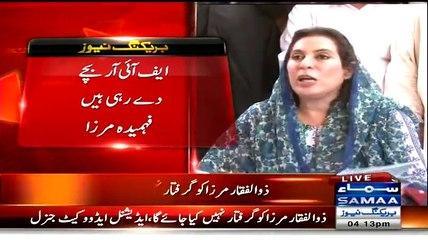 Fahmida Mirza Press Conference – 6th May 2015