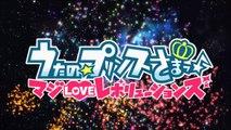 Uta no Prince-sama Maji Love Revolution: Opening - Shine (+Lyric)