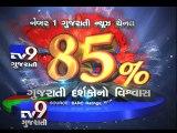 Anti-Corruption Bureau office to turn 'hi tech' - Tv9 Gujarati