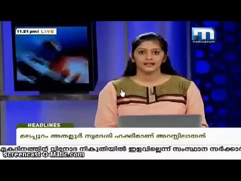 ASIAN LEADERSHIP PURASKARAM(MATHRUBHUMI  NEWS)