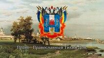 Anthem of the Rostov Oblast - гимном Ростовской области