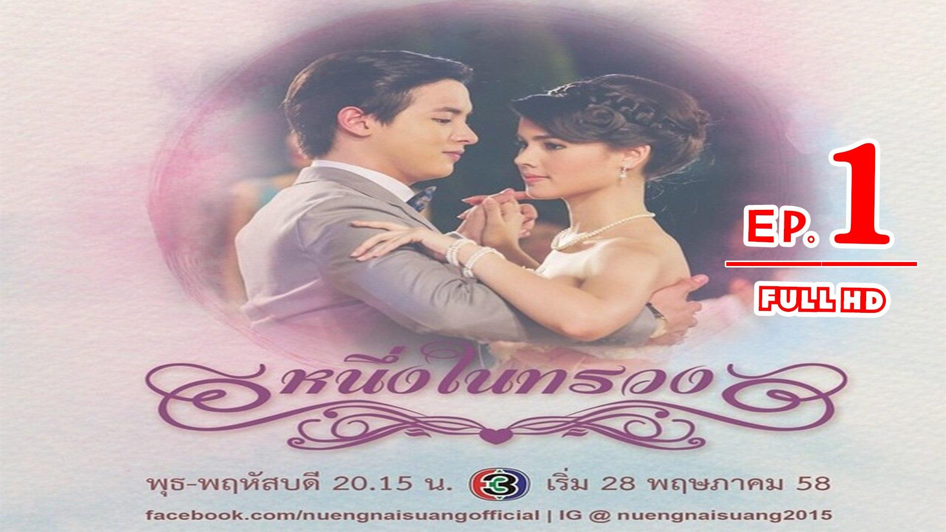151472f7e6c0 [Eng Sub] Neung Nai Suang 2015 - THAI LAKORN EP.1B - video dailymotion