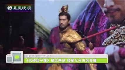 20150507 娱乐快报 《武神赵子龙》横店热拍 韩星允儿古装亮相