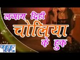 लगा दिही चोलिया के हुक राजा जी - Laga Dehi Choliya Ke Hook Raja Ji - Bhojpuri Hot Songs HD