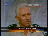 Ron Arad Captured in Lebanon, October 1986 Israeli TV Report
