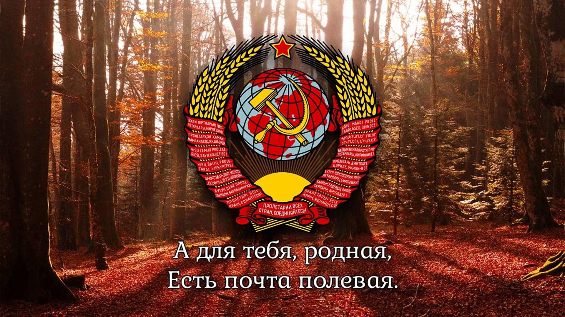 Soviet Patriotic Song - Let's go! (В путь!)