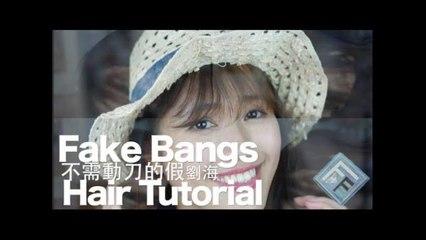 Fake Bangs X 不需動刀劉海