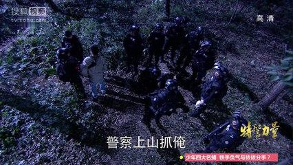 特警力量 第24集 SWAT Ep24