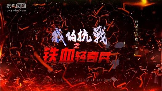 我的抗战铁血骑兵_我的抗战之铁血轻奇兵14影片Dailymotion