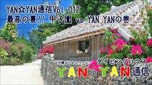 【YAN☆YAN通信】Vol.0012 最高の夏!! 甲子園 vs YAN YANの巻