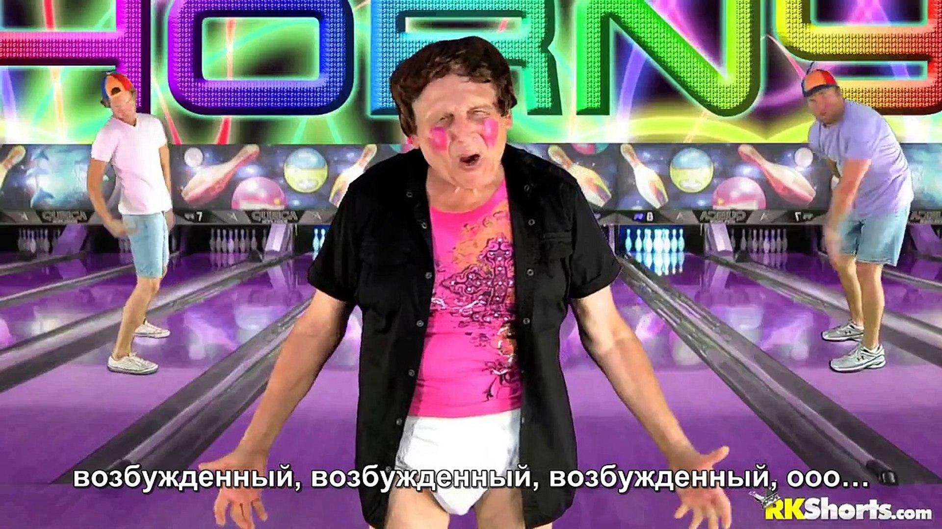 Bart Baker Parodies #5 - (русские субтитры) Justin Bieber 'Baby' Parody Horny