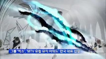 KBS뉴스광장 - 영화 '설국열차' 프랑스 전역에서 개봉