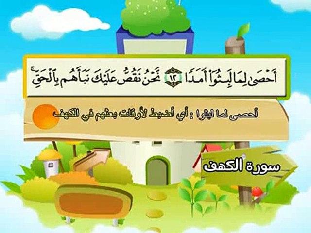 018 Al Kahf Part 001 Video Dailymotion