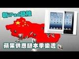 新iPad登陸 蘋果供應鏈本季樂透 2012.07.12