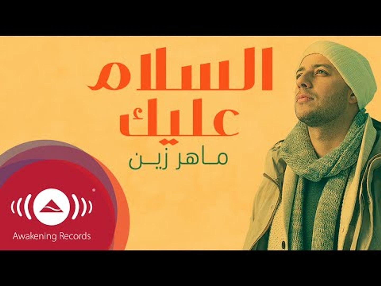 Maher Zain Assalamu Alaika Arabic ماهر زين السلام عليك Vocals Only بدون موسيقى
