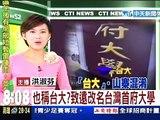 也稱台大?致遠改名台灣首府大學