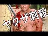 ヤクザ喧嘩 日本刀で斬り一死
