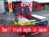 Small truck made in Japan Vol.3   軽トラをカスタム!
