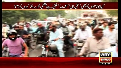 Sar e Aam ~ 15th May 2015