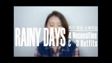 Rainy Days Outfits & Necessities X 雨天 穿搭 必需品(Upload更新版)