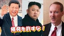 【ケビンメア】オバマは無能!一番危険なのは中国・北朝鮮に挑発してもアメリカが何もしないと思わせることだ