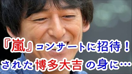 嵐のコンサートに招待された博多大吉!何故かHey! Say! JUMPと一緒に後輩面!