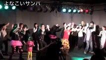 【ダンス&歌】「よなこいサンバ」ー米Dream夢プロジェクトver.(Flower Hammy×Dr.YUBI×DANCE for REAL)