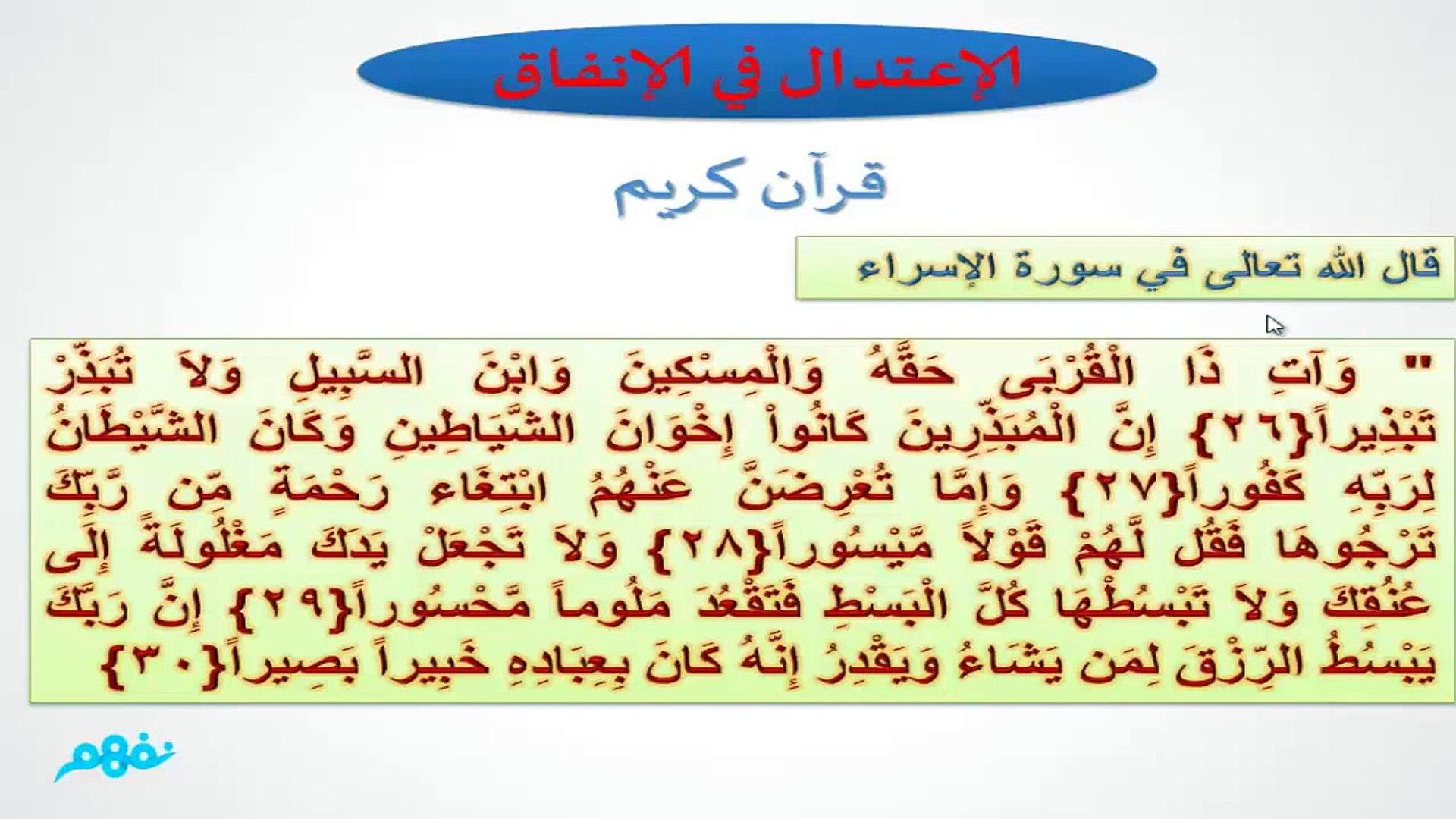 الاعتدال فى الانفاق - لغة عربية - للصف الخامس الإبتدائي - موقع نفهم - موقع نفهم