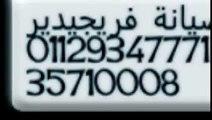 تقنيون صيانة ديب فريزر فريجيدير 01154008110 ^ محافظة الجيزة ^ 0235710008 اصلاح فريجيدير
