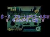 New Super Mario Bros. W8-1