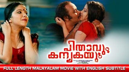 Pithavum Kannyakayum Full Length Malayalam Movie HD