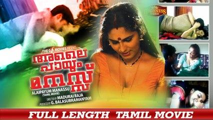 Alai Payum Manassu Full Length Tamil Movie