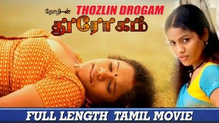 Thozhin Drogam Full Length Tamil Movie