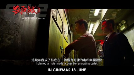 SPL 2 《殺破狼 2》 - Trailer 2