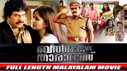 Balram vs Tharadas Full Length Malayalam Movie