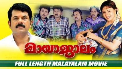 Mayajalam Full Length Malayalam Movie