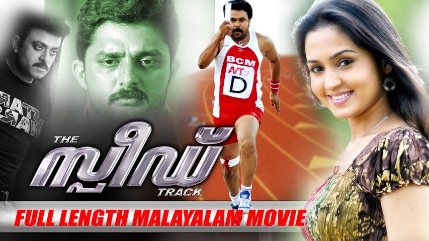 The Speed Track Full Length Malayalam Movie