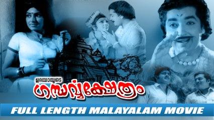 Gandarva Kshethram Full Length Malayalam Movie