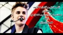 Justin Bieber   Arabic Facts حقائق جاستن بيبر   P2