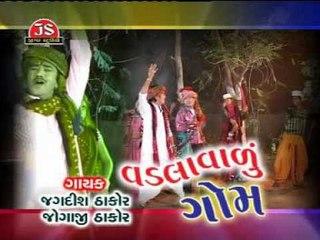 Gujarati Song - Ame Thakoro Khatriya Samajna - Vadlavadu Gom