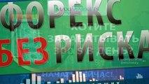заработок на форекс киев ttpt.ru-форекс отзывы