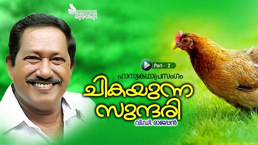 Chikayunna Sundari | Kathaprasangam | VD Rajappan | Part 2