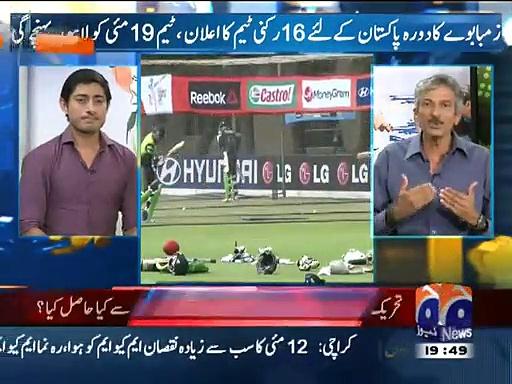 Geo Cricket Sports News update
