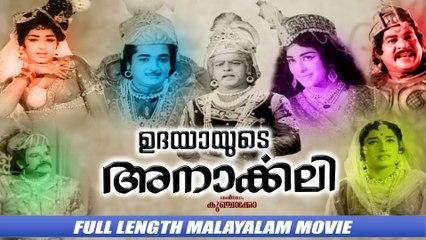 Anarkkali Full Length Malayalam Movie