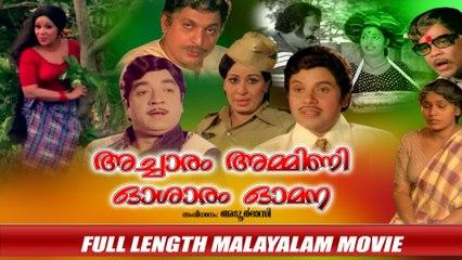 Acharam Ammini Osaram Omana Full Length Malayalam Movie