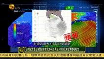 """20150520 军情观察室 台媒:克里执意在韩设""""萨德""""意在侦察中国"""