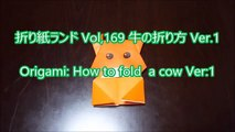 折り紙ランド Vol,169 牛の折り方 Ver.1 Origami: How to fold  a cow Ver:1